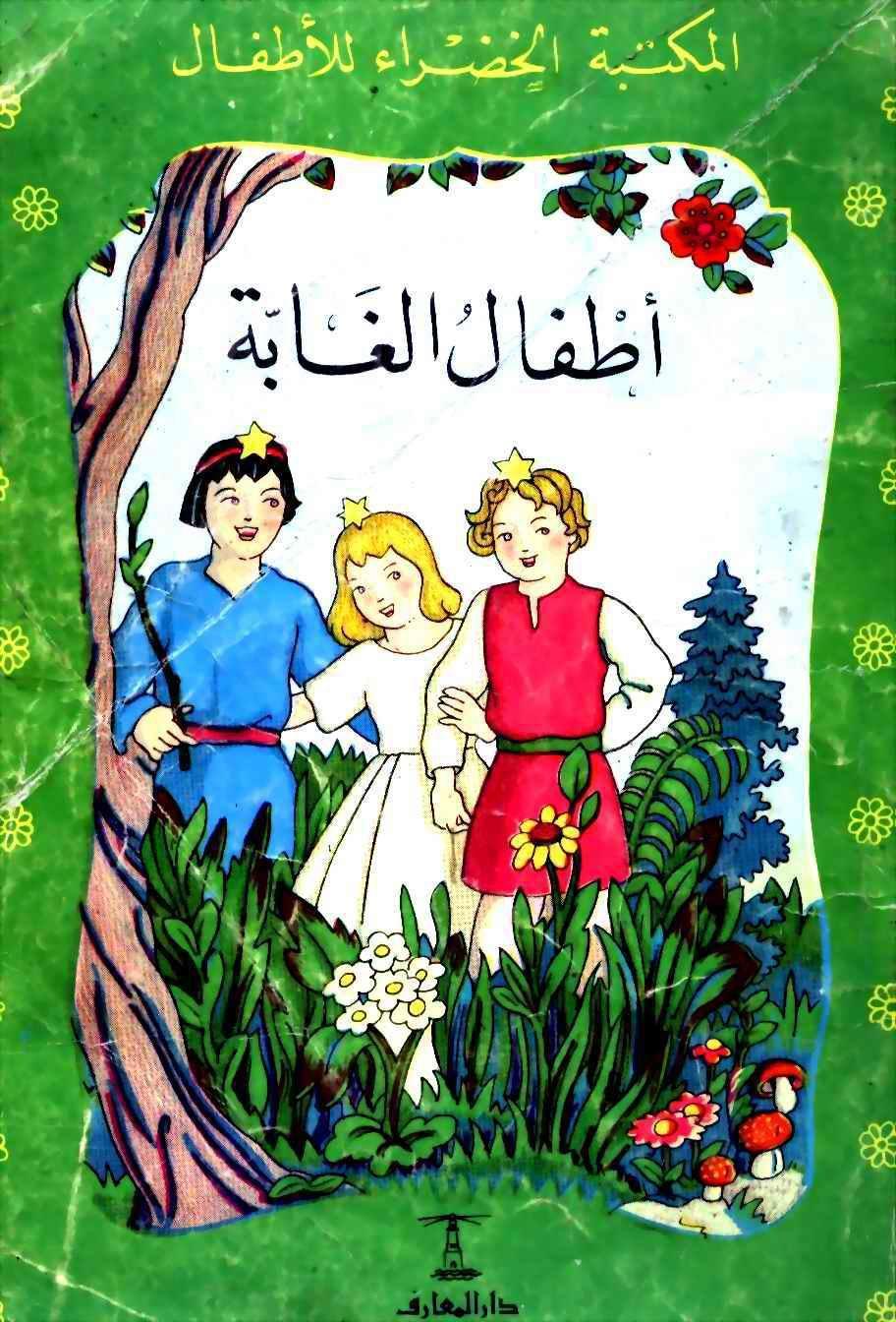 كتاب عرب 100 pdf
